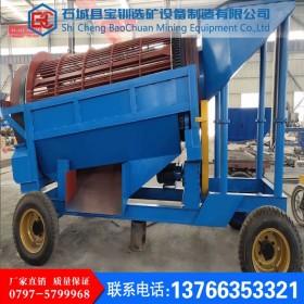 宝钏矿机 供应移动式滚筒筛 振动筛 筛沙机 筛分设备