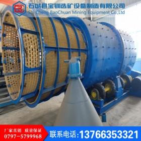 供应圆筒洗矿机滚筒洗石机 全自动圆筒式洗矿机矿石洗矿机