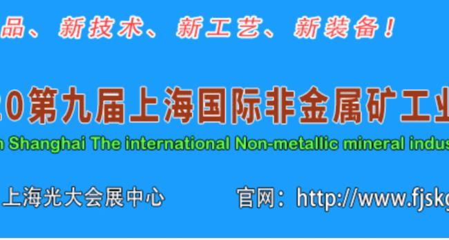 2020第九届上海国际非金属矿工业展览会