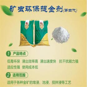 西安矿源矿虫环保提金剂 低毒环保 高效环保提金选矿剂 提金剂