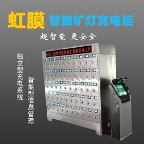 虹膜智能矿灯充电柜 多功能矿灯充电架