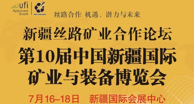 第十届中国新疆国际矿业与装备博览会