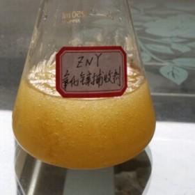 氧化锌选矿捕收剂ZNY
