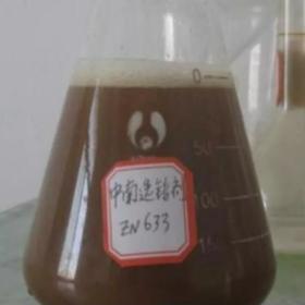 白钨矿低温捕收剂ZN633