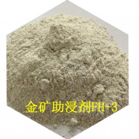 高砷高硫矿粉助浸剂FH-3