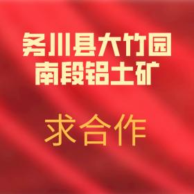 务川县大竹园南段铝土矿求合作~~
