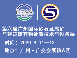 第六届广州国际砂石及尾矿 与建筑废弃物处置技术与设备展
