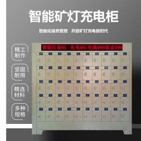 矿灯充电柜 多功能智能矿灯充电架