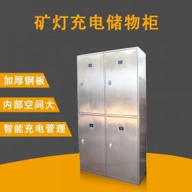 矿用更衣柜 不锈钢矿灯充电储物一体柜 智能矿灯充电架