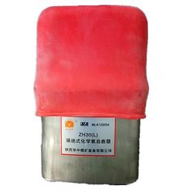 隔绝式化学氧自救器 ZYX30(H)