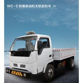 wc一5防爆柴油机无轨胶轮车