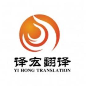 译宏快译(笔译)——以参考为目的的翻译服务