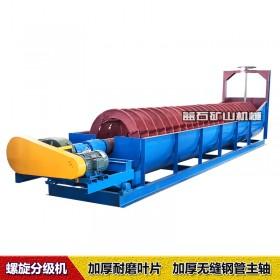 供应螺旋分级机 选矿螺旋分级机 卧式高堰螺旋分级机