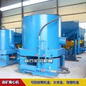 厂家直销离心选矿机 水套式砂金离心选矿机 重选离心选矿机
