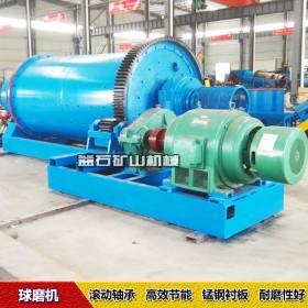 供应湿式球磨机 矿山球磨机 高效节能球磨机生产厂家