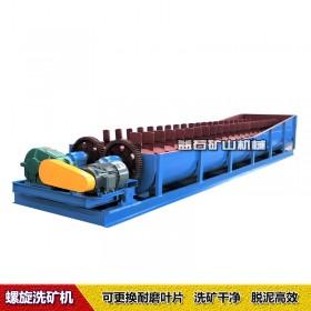 供应螺旋洗矿机 槽式洗矿机 2RXL750新型双螺旋洗矿机