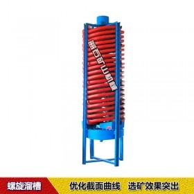 重选钛矿螺旋溜槽 耐磨钛铁矿溜槽 优质铬矿螺旋溜槽