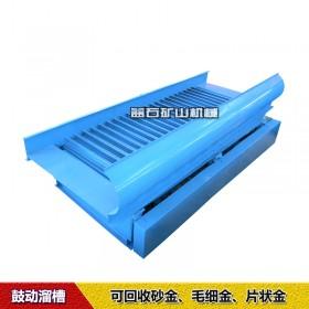 供应蠕动溜槽 振动溜槽 沙金分离设备鼓动溜槽 砂金选矿溜槽