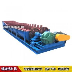 供应双轴螺旋洗矿机 江西环保脱泥螺旋洗矿机生产厂家