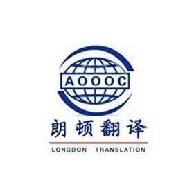 西安驾照翻译 西安专业驾照翻译公司