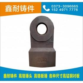 超高锰钢锤头