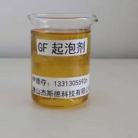 GF起泡剂/浮选起泡剂/煤泥浮选起泡剂/泥化氧化煤泥浮选剂