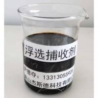 浮选捕收剂/氧化煤专用捕收剂/泥化氧化煤泥捕收剂