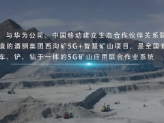 湖南创远案例——西沟矿