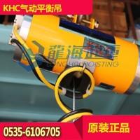 100千克KHC气动平衡吊