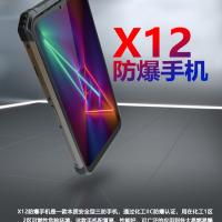 X12防爆手机   本安型三防手机