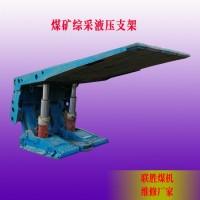 煤矿用综采薄煤层掩护式液压支架