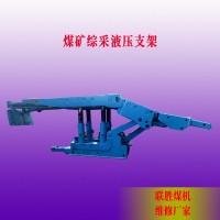 煤矿井下用综采放顶煤液压支架大修参数和型号