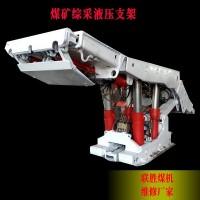 煤矿设备 二手煤矿用综采四立柱放顶煤液压支架修理厂家价格
