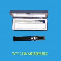厂家直销WYT-15型乳化液浓度计  光折射仪
