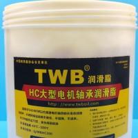 HC大型电机轴承润滑脂