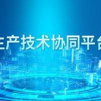生产技术协同平台(collaX)