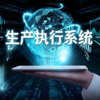 生产执行系统(iMes)