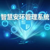 智能安环管理系统(iSafe)