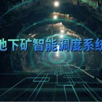 地下矿智能调度系统(UgDispatch)