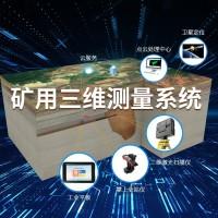 矿用三维测控系统(iScan)