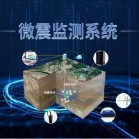 微震监测系统(MICroSeis)