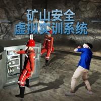 矿山安全虚拟实训系统(vSaftrain)