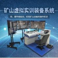 矿山虚拟实训装备系统(vOprt)