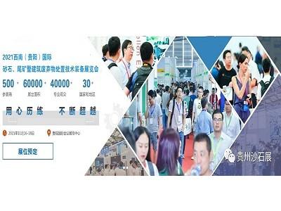 2021西南(贵阳)国际砂石、尾矿暨建筑废弃物处置技术装备展览会