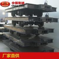 山东中煤MPC20-6矿用平板车