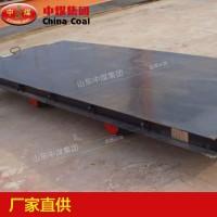山东中煤集团MPC20-9平板车