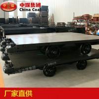 山东中煤MPC25-9矿用平板车