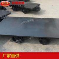 山东中煤MPC26-6平板车