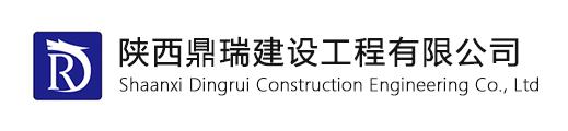 陕西鼎瑞建设工程有限公司