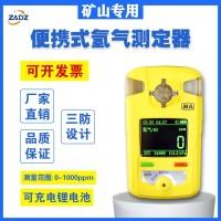 卓安便携式 H2氢气检测报警仪CQH1000矿用氢气测定器